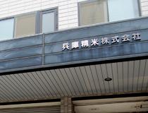 兵庫精米株式会社